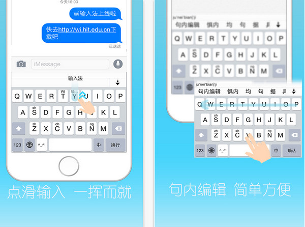 WI输入法 for iPhone V2.1 中文版